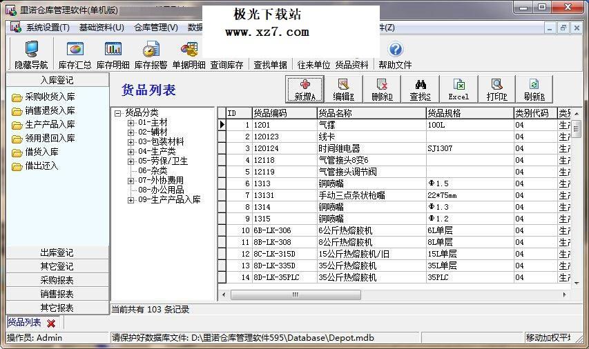 仓库出入库软件单机版 v6.72 绿色版