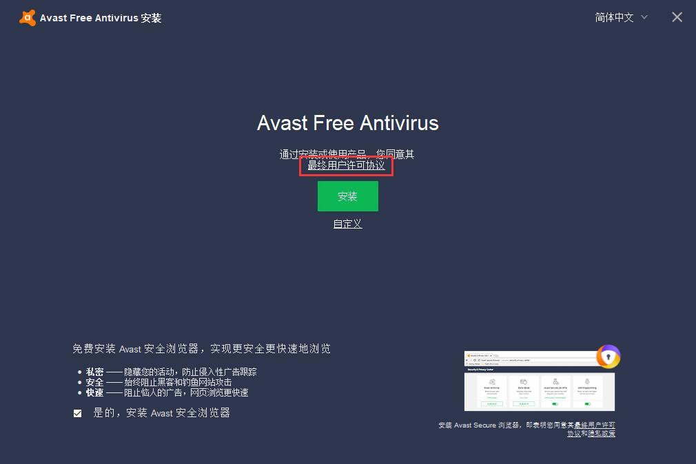 avast中文版