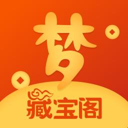 梦幻藏宝阁appv5.5.0 安卓版