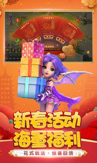 梦幻西游手游pc版 v1.219.0 官方互通版