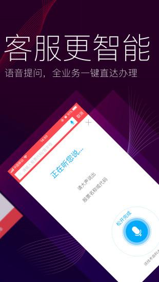 指e通客户端 v5.04.003 安卓版