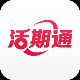 华夏活期通appv3.3.9 安卓