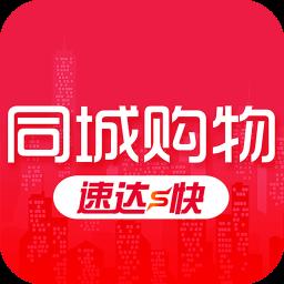 同城购物手机版v1.7.8 安卓