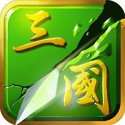 狂斩三国2最新版v1.5.1 安卓