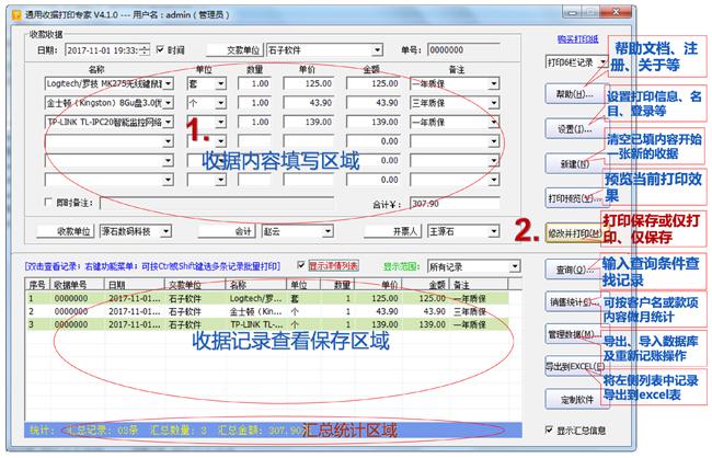 通用收据打印专家 v5.1.7 绿色版