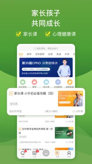 校内外手机客户端app下载