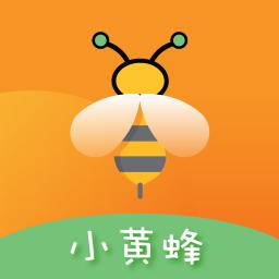 小黄蜂手机版