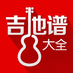 吉他谱大全appv3.1 安卓版