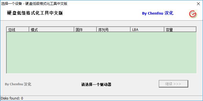硬盘低级格式化 win7 v4.25 绿色版