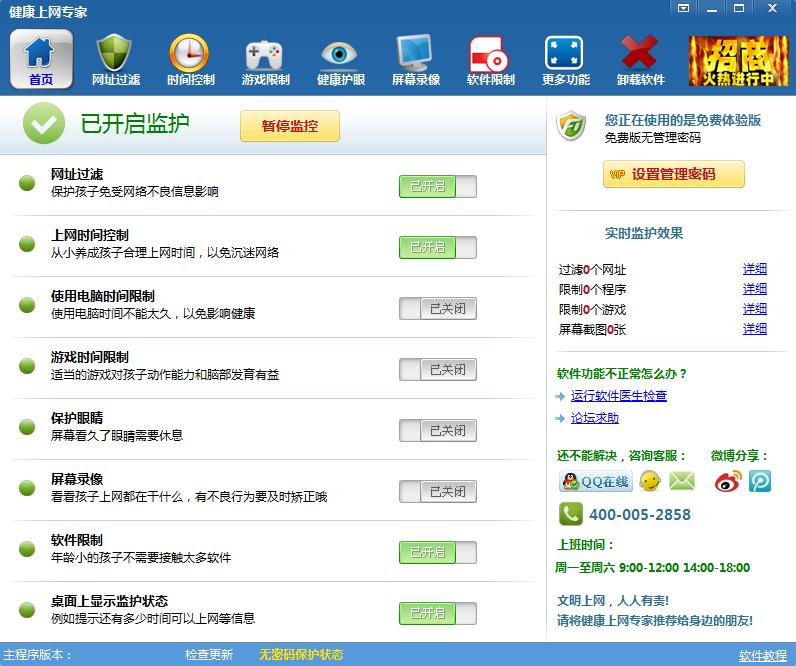 健康上网专家电脑版 v5.3.12 官方版