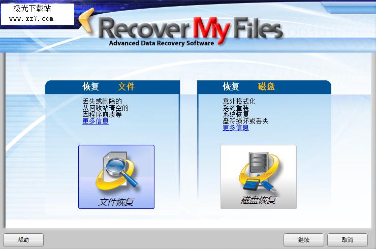 recover my files中文破解版