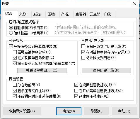 2345好压电脑版 v5.9.8.10920 官方安装版