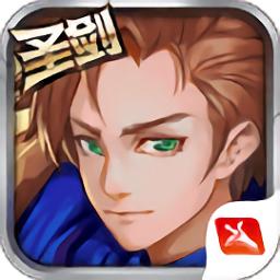圣剑联盟小米客户端 v2.7.0 安卓版