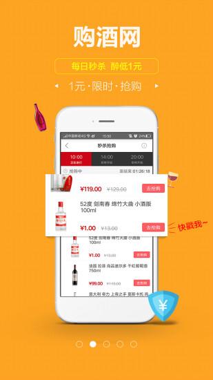 购酒网最新版 v1.3.1 安卓版