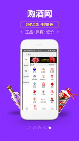 购酒网app