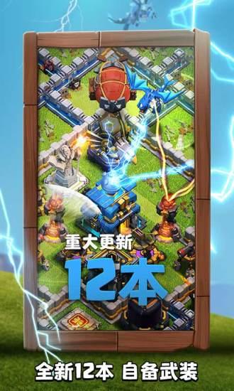 部落战争手机版 v11.185.24 安卓版
