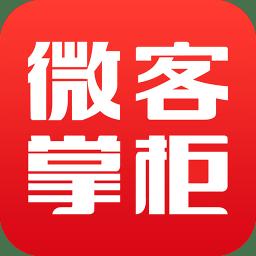 微客掌柜appv1.5.0 安卓版