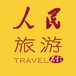 人民旅游appv1.0.0 安卓版