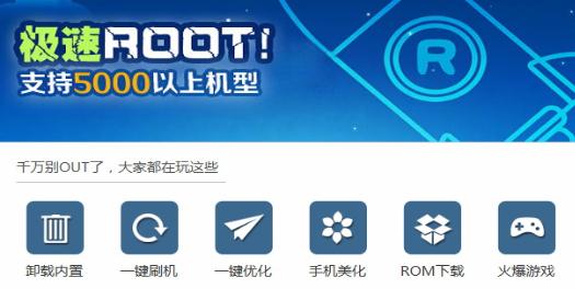 卓大师一键root电脑版