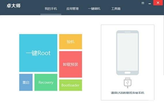 卓大师一键root官方版 v2.9.0 正式版