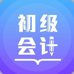 初级会计备考题库app v2.3.5 安卓版