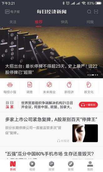 每日经济新闻app v6.2.4 安卓版
