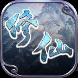 修仙q传官方版v1.0 安卓版