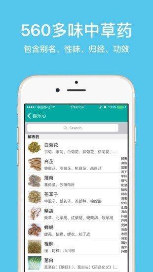 大中医宝典手机版 v2.7.5 安卓版