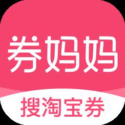 券妈妈优惠券appv5.6.0 安卓版
