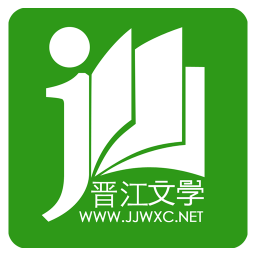 晋江小说阅读appv5.2.1.1 安卓版