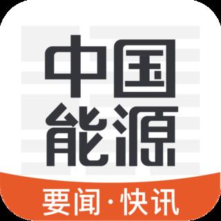 中国能源手机版