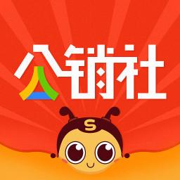 公销社app