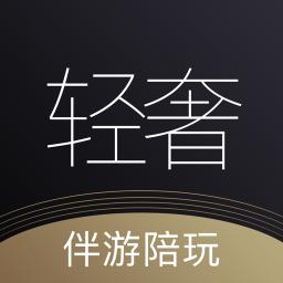 轻奢手机版 v1.6.0 安卓版