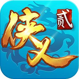 侠义2九游手机版 v1.7 安卓版