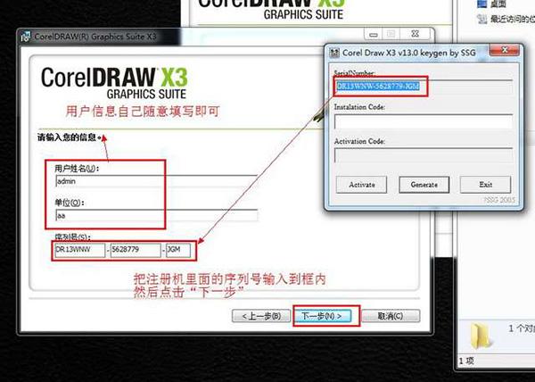 coreldraw x3永久破解版