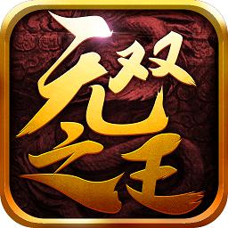 无双之王最新版 v1.0 安卓版