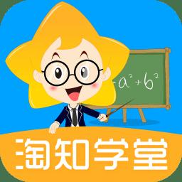 淘知学堂app