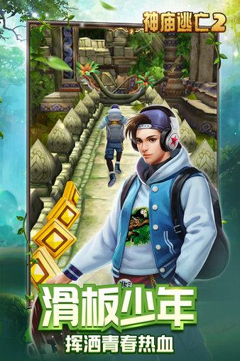 神庙逃亡2官方版 v4.7.3 安卓最新版