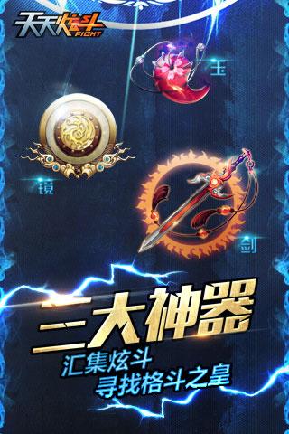 天天炫斗手游 v1.47.525.1 安卓官方版