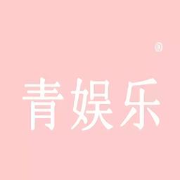 青��肥�C版v1.1.5 安卓版