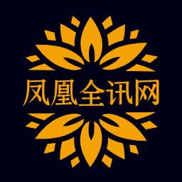 凤凰全讯网手机版