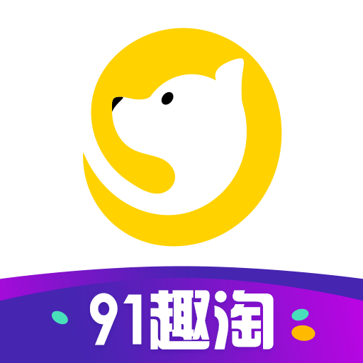 91趣淘app