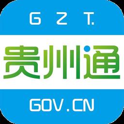 贵州通app最新版本