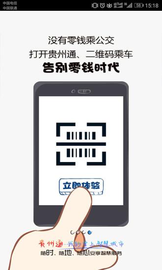 贵州通app最新版本 v5.6.2.210607 安卓版
