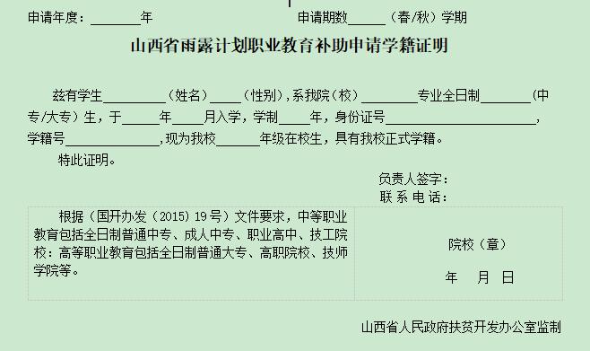 山西省雨露计划申请表