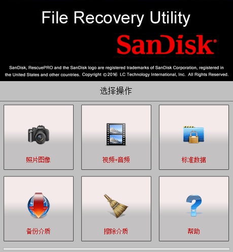 win10 scandisk v6.0.2.7 中文版