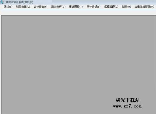 鼎信诺6110破解版 v6.1 免费版