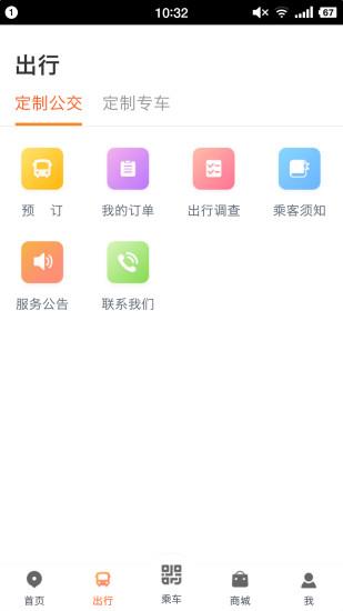 智能公交app