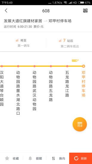 智能公交app v3.9.3 安卓版