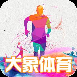 大象体育手机版 v1.10 安卓版